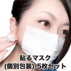 貼るマスク