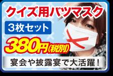 クイズ用バツマスク 3枚セット 380円(税別) 宴会や披露宴で大活躍!