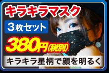 キラキラマスク3枚セット 380円(税別) キラキラ星柄で顔を明るく