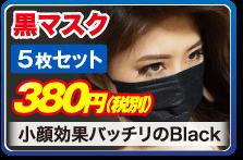 黒マスク5枚セット 380円(税別) 小顔効果バッチリのBlack