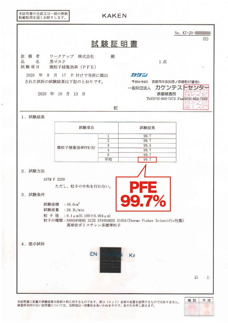 PFE検査証