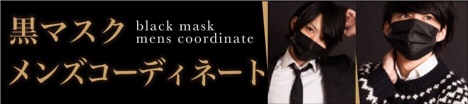 黒マスクメンズコーディネート