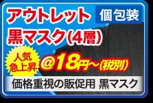 アウトレット黒マスク(4層)