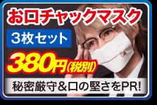 お口チャックマスク 3枚セット 380円(税別) 秘密厳守&口の堅さをPR!