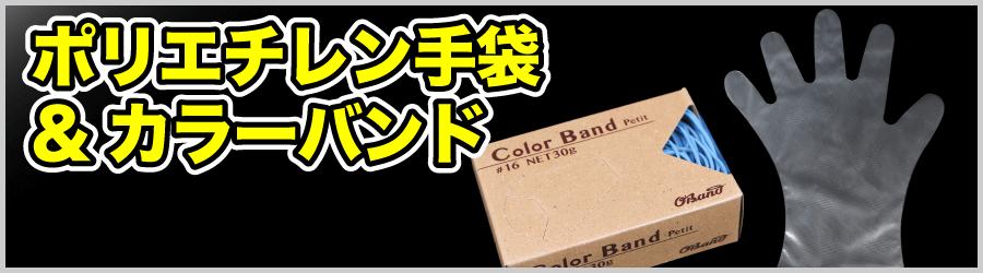 ポリエチレン手袋&カラーバンド