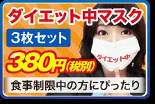 ダイエット中マスク 3枚セット 380円(税別) 食事制限中の方にぴったり