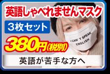 英語しゃべれませんマスク 個包装 380円(税別) 英語が苦手な方へ