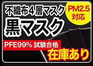 正規品黒マスク(4層)