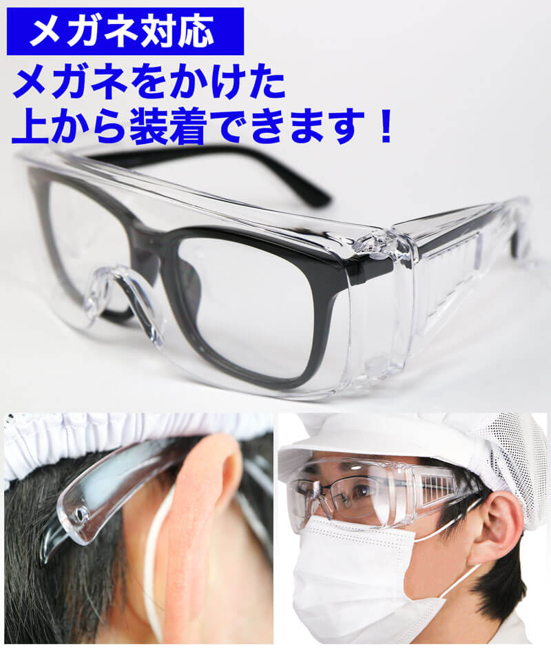メガネを掛けたまま装着可能