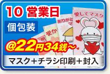 10営業日 個包装 @22円34銭〜 マスク+チラシ印刷+封入