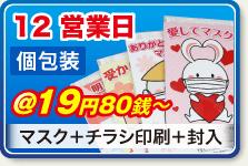 12営業日 個包装 @19円80銭〜 マスク+チラシ印刷+封入