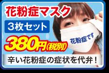 花粉症マスク 個包装 380円(税別) 辛い花粉症の症状を代弁!