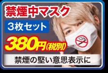 禁煙中マスク 3枚セット 380円(税別) 禁煙中マスク