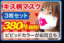 キス柄マスク 3枚セット 380円(税別) ビビッドカラーがお目立ち