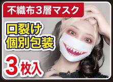 口裂けマスク
