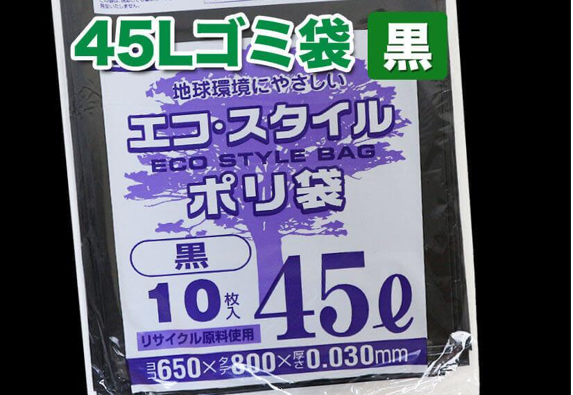 45Lゴミ袋 黒