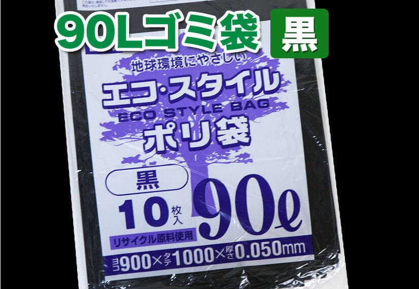 90Lゴミ袋 黒