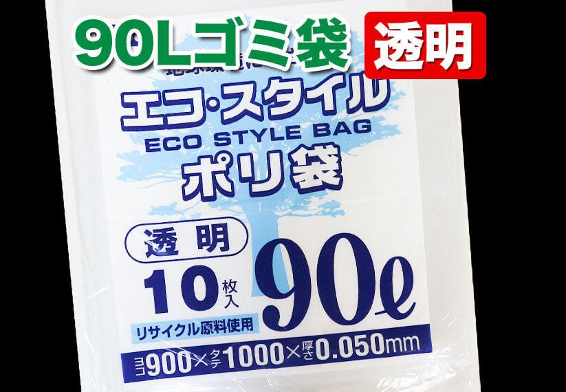 90Lゴミ袋 透明