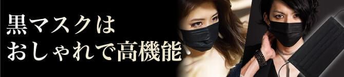 黒マスクはおしゃれで高機能
