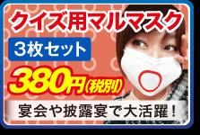 クイズ用マルマスク 個包装 380円(税別) 宴会や披露宴で大活躍!