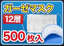 洗濯OK 12層ガーゼマスク 10枚