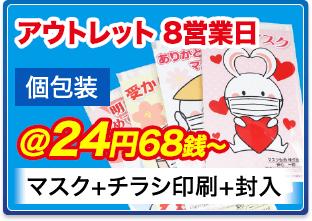 8営業日 個包装 @24円68銭〜 マスク+チラシ印刷+封入
