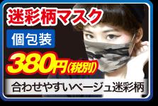 迷彩柄マスク 個包装 380円(税別) 合わせやすいベージュ迷彩柄