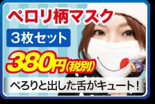 ペロリ柄マスク 3枚セット 380円(税別) ぺろりと出した舌がキュート!