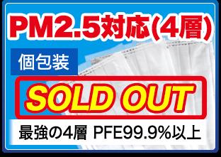 PM2.5対応(4層)