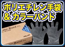 ポリエチレン内エンボス手袋&カラーバンド(輪ゴム)
