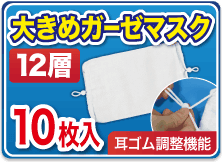 洗濯OK 大きめ12層ガーゼマスク 10枚
