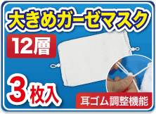 洗濯OK 大きめ12層ガーゼマスク 3枚