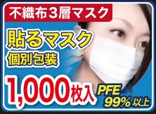 貼るマスク 1000枚