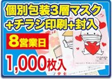 販促マスク8営業日 個別包装マスク+チラシ印刷+封入