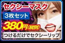 セクシーマスク 3枚セット 380円(税別) つけるだけでセクシーリップ