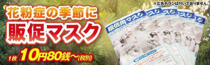 花粉症の季節に販促マスク 1枚10円80銭〜(税別)