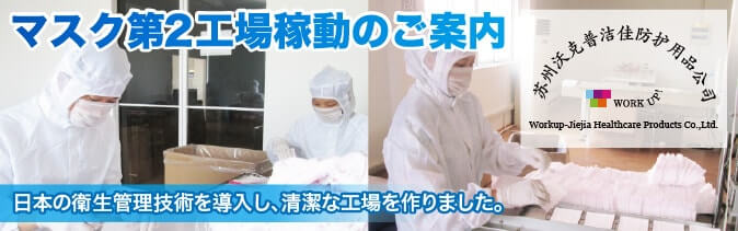 マスク第2工場稼働のご案内 日本の衛生管理技術を導入し、清潔な工場を作りました。