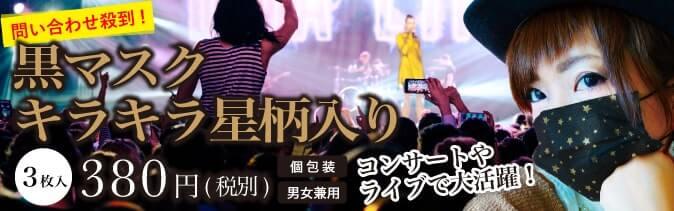 黒マスクキラキラ星柄入り 3枚入り380円(税別)