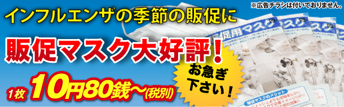 インフルエンザの季節の販促に販促マスク大好評!