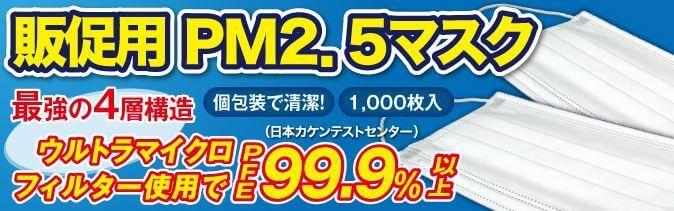 販促用PM2.5マスク