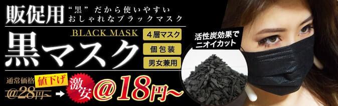 販促用黒マスク