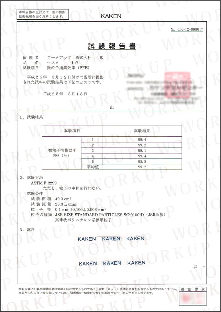 販促マスク(正規品) PFE99%以上(日本カケンセンター平均値) 安心の国内検品