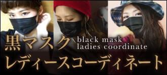 黒マスクレディースコーディネート