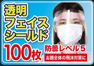 透明顔面マスク 100枚